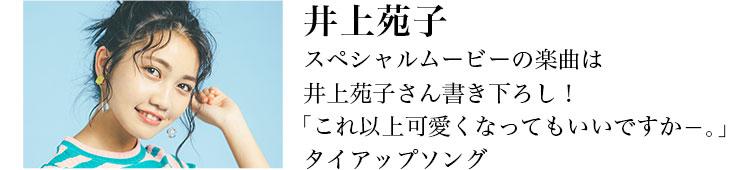 井上苑子 コレカワ・スペシャルムービーの楽曲は井上苑子さん書き下ろし!「これ以上可愛くなってもいいですか-。」タイアップソング