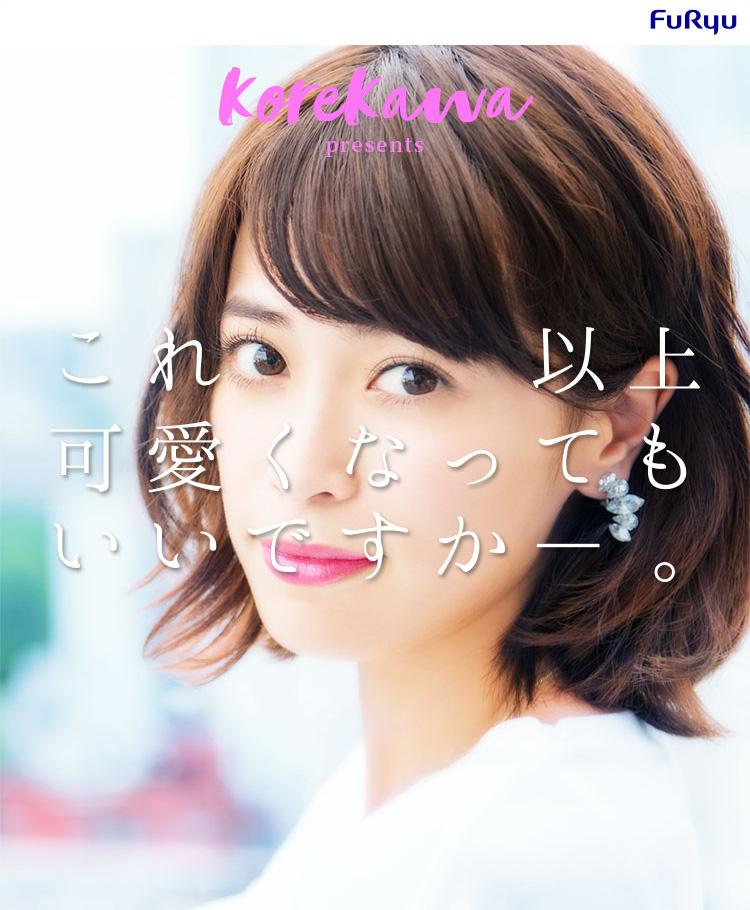 korekawa presents これ以上可愛くなってもいいですか―。(略称:コレカワ)
