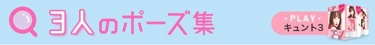 3人のポーズ集 -PLAY キュント3-