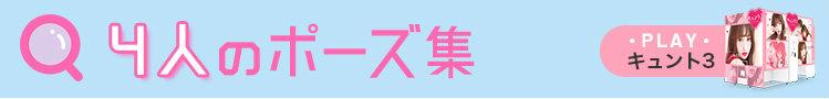 4人のポーズ集 -PLAY キュント3-
