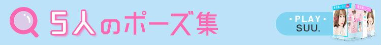 5人のポーズ集 -PLAY SUU.-