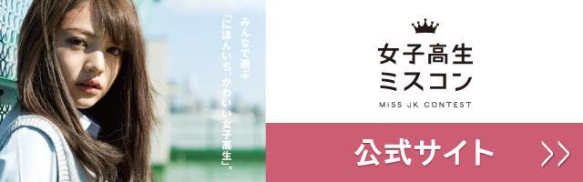 """""""女子高生ミスコン 公式サイト"""