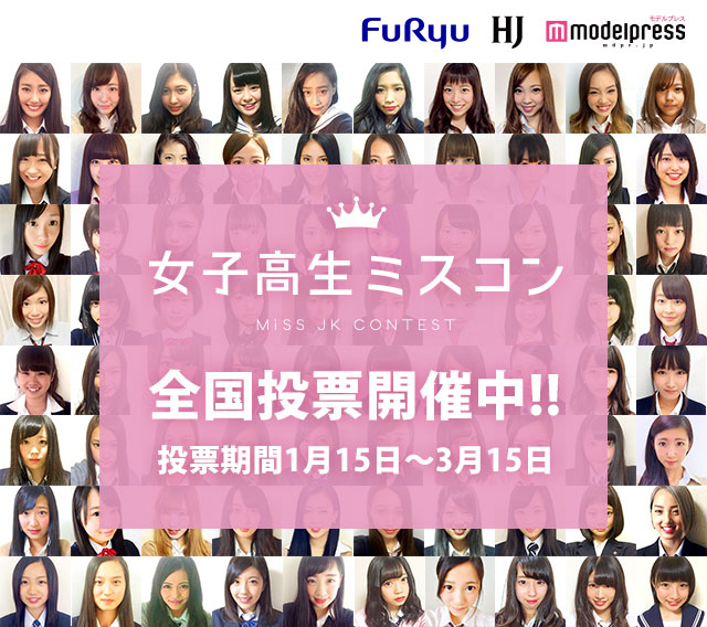 女子高生ミスコン 全国投票開催中!! 投票期間1月15~3月15日