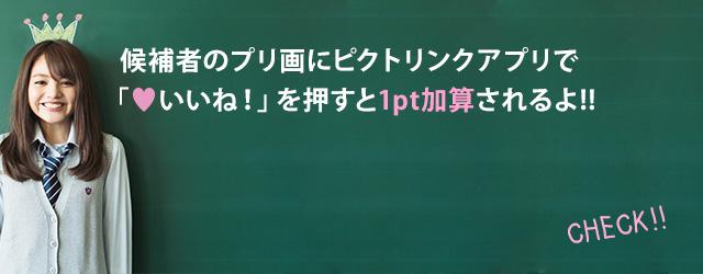 候補者のプリ画にピクトリンクアプリで「♥」いいね!を押すと1pt加算されるよ!!