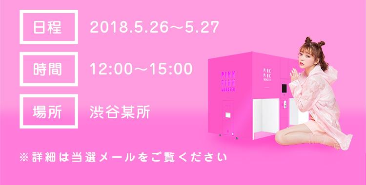 日程 2018.5.26~5.27、時間 12:00~15:00、場所 渋谷某所 ※ 詳細は当選メールをご覧ください