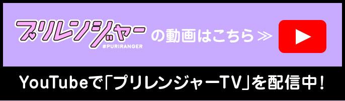 プリレンジャーの動画はこちら>> YouTubeで「プリレンジャーTV」を配信中!