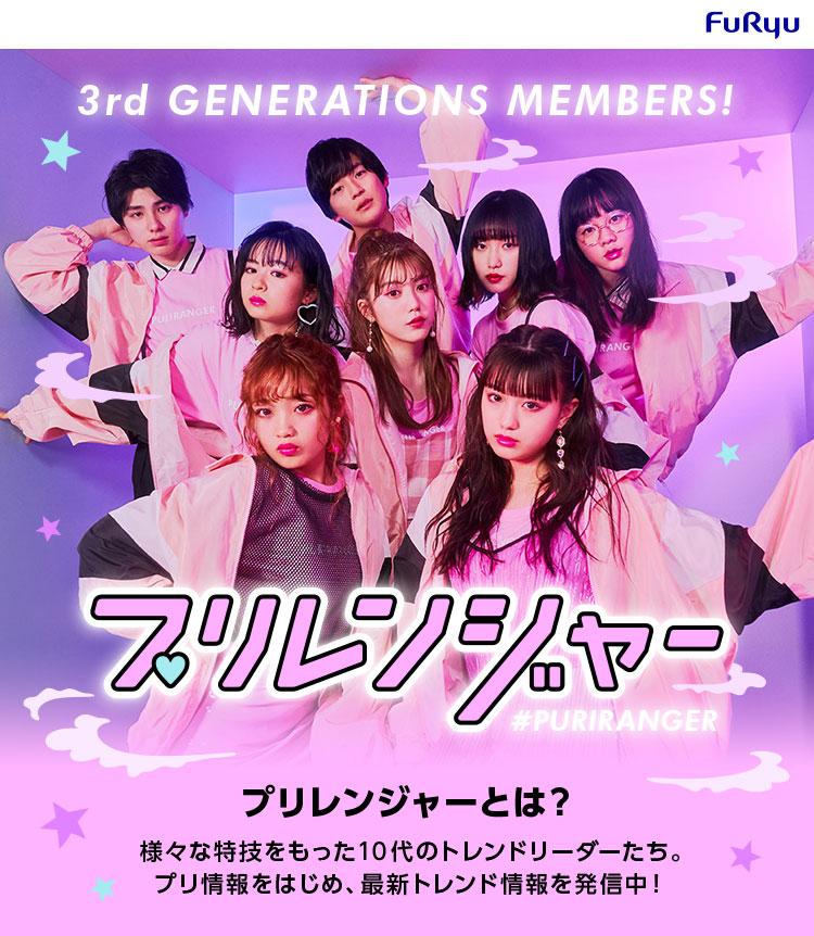 3rd GENERATIONS MEMBERS!「プリレンジャーとは?」様々な特技をもった10代のトレンドリーダーたち。プリ情報をはじめ、最新トレンド情報を発信中!