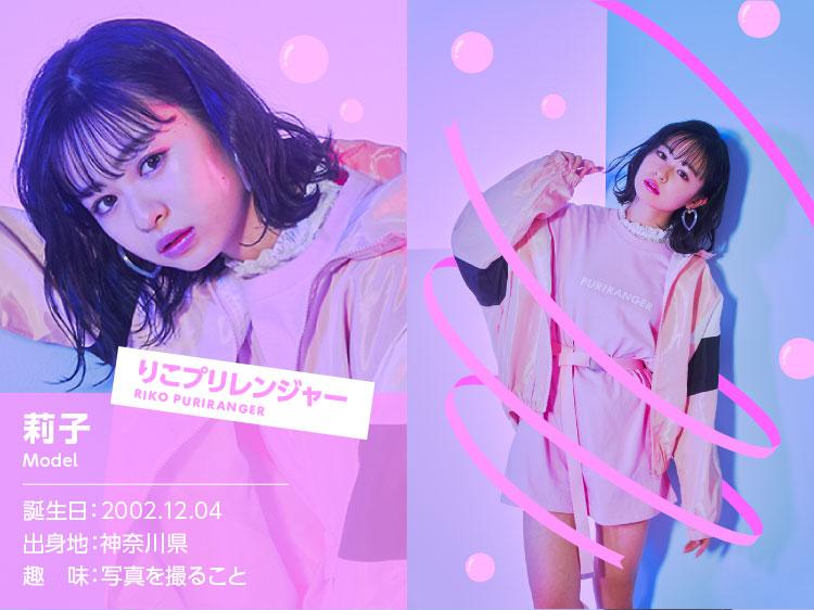 りこプリレンジャー 莉子 Model