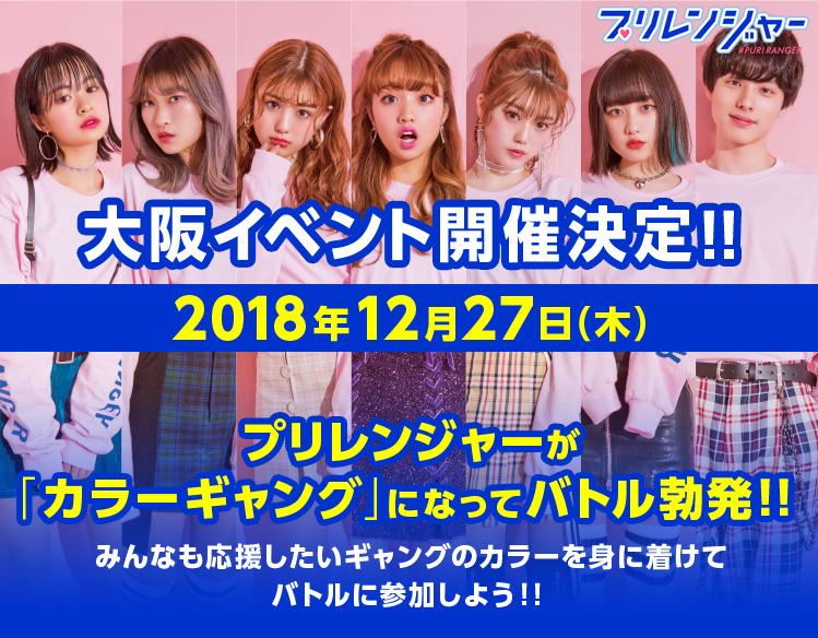 大阪イベント開催決定 2018年12月27日(木) プリレンジャーが「カラーギャング」になってバトル勃発!!みんなも応援したギャングのカラーを身に着けてバトルに参加しよう!!