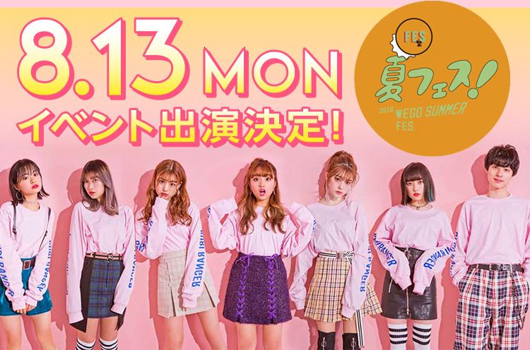 2018/8/13(月)WEGO夏フェス!イベント出演決定!