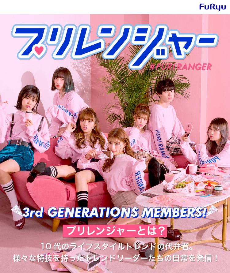 3rd GENERATIONS MEMBERS!「プリレンジャーとは?」10代のライフスタイルトレンドの代弁者。様々な特技を持ったトレンドリーダーたちの日常を発信!