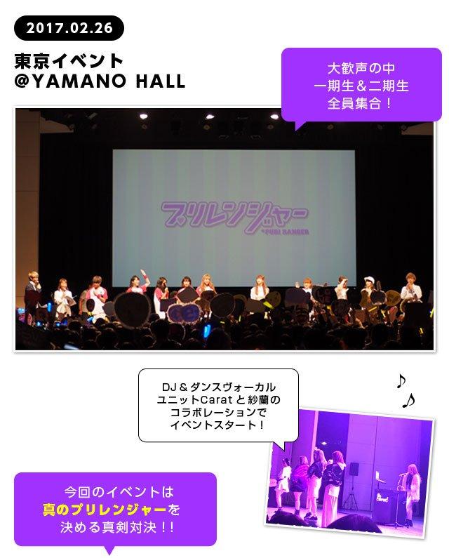 2017.02.26 東京イベント@YAMANO HALL
