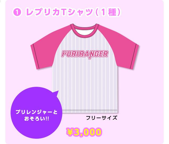 ①レプリカTシャツ(1種)