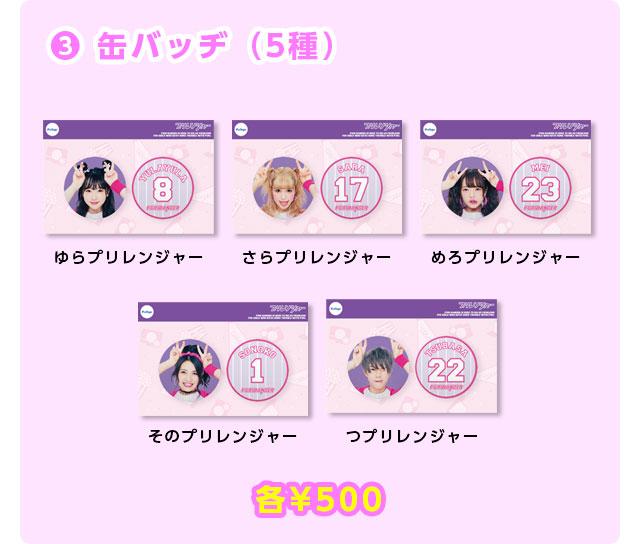 ③缶バッヂ(5種)
