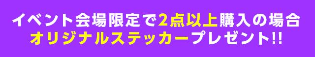イベント会場限定で2点以上購入の場合オリジナルステッカープレゼント!!