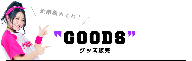 """全部集めてね! """"GOODS"""" グッズ販売"""