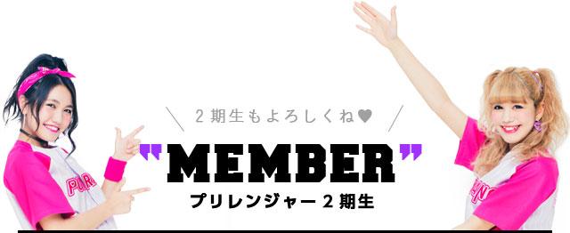 """2期生もよろしくね♥ """"MEMBER"""" プリレンジャー2期生"""