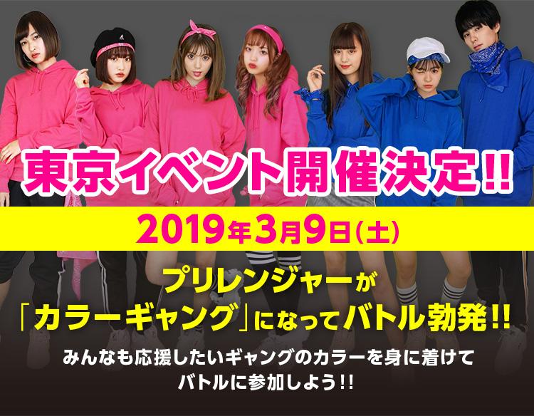 東京イベント開催決定!2019年3月9日(土)プリレンジャーが「カラーギャング」になってバトル勃発!みんなも応援したいギャングのカラーを身に着けてバトルに参加しよう!!
