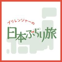 プリレンジャーの日本ぶらり旅!