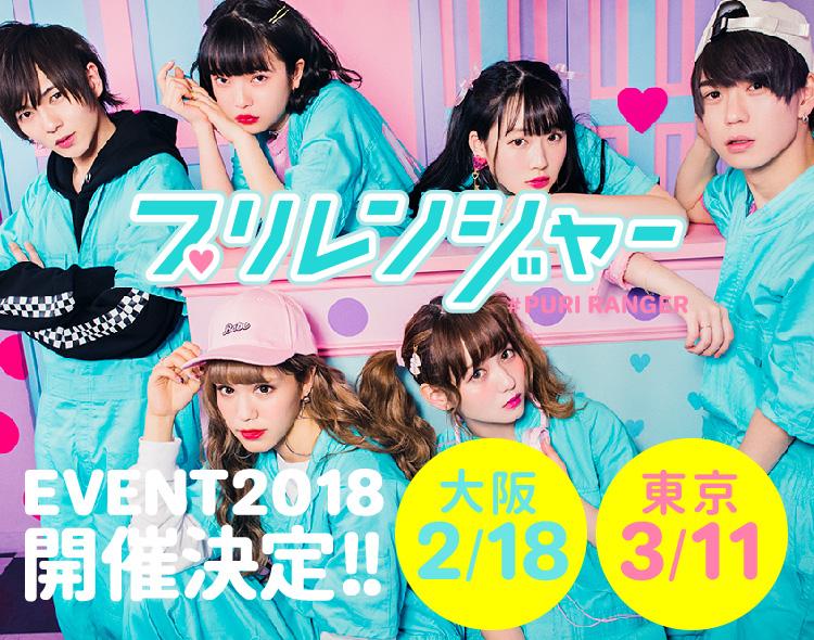 プリレンジャー EVENT2018 開催決定!!