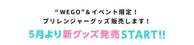 WEGO & イベント限定!プリレンジャーグッズ販売します!5月より新グッズ発売START!!