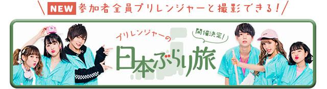 プリレンジャーの日本ぶらり旅