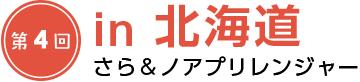 第4回in北海道 さら&ノアプリレンジャー