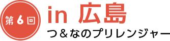 第6回in広島 つ&なのプリレンジャー