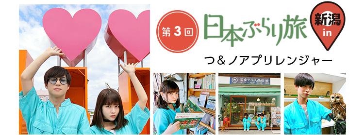 第3回 日本ぶらり旅 in新潟