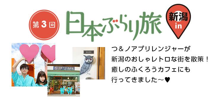 第3回 日本ぶらり旅 in 新潟 つ&ノアプリレンジャーが新潟のおしゃレトロな街を散策!癒しのふくろうカフェにも行ってきました〜♥