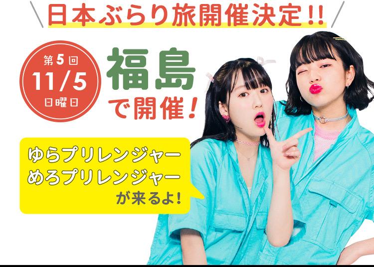 第5回 11/5(日) 福島で開催!ゆらプリレンジャーめろプリレンジャーが来るよ!