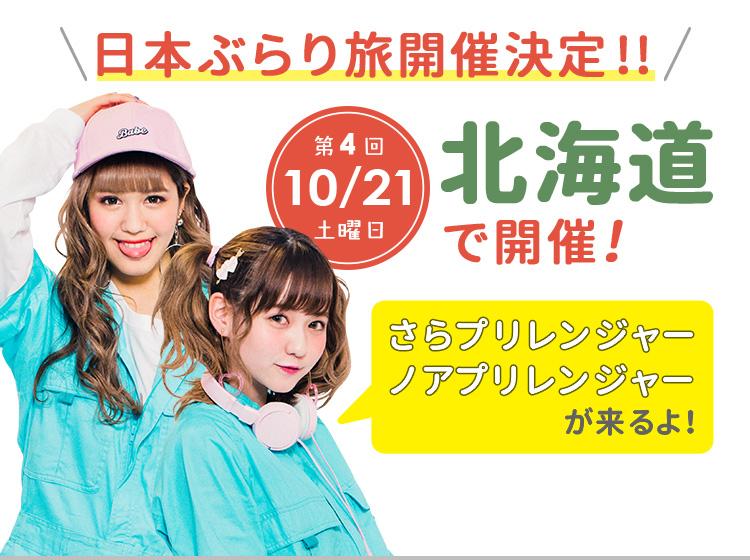 日本ぶらり旅開催決定!! 第4回 10/21(土) 北海道で開催!さらプリレンジャーノアプリレンジャーが来るよ!