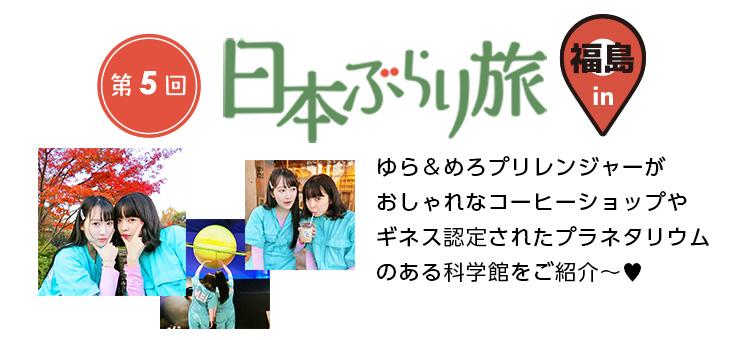 第5回 日本ぶらり旅 in 福島 ゆら&めろプリレンジャーがおしゃれなコーヒーショップやギネス認定されたプラネタリウムのある科学館をご紹介~♥
