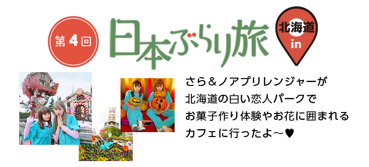第4回 日本ぶらり旅 in 北海道 さら&ノアプリレンジャーが北海道の白い恋人パークでお菓子作り体験やお花に囲まれるカフェに行ったよ〜♥