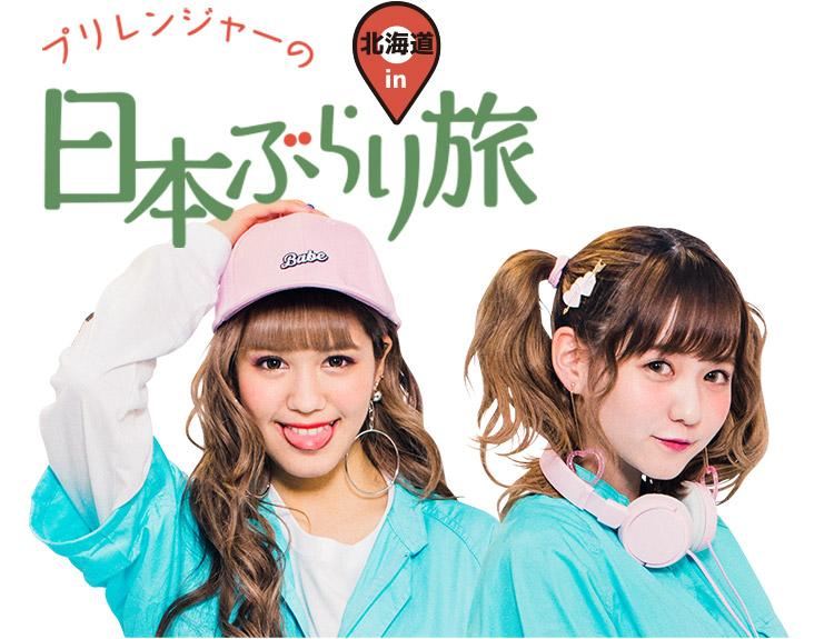 """""""プリレンジャーの日本ぶらり旅in北海道"""