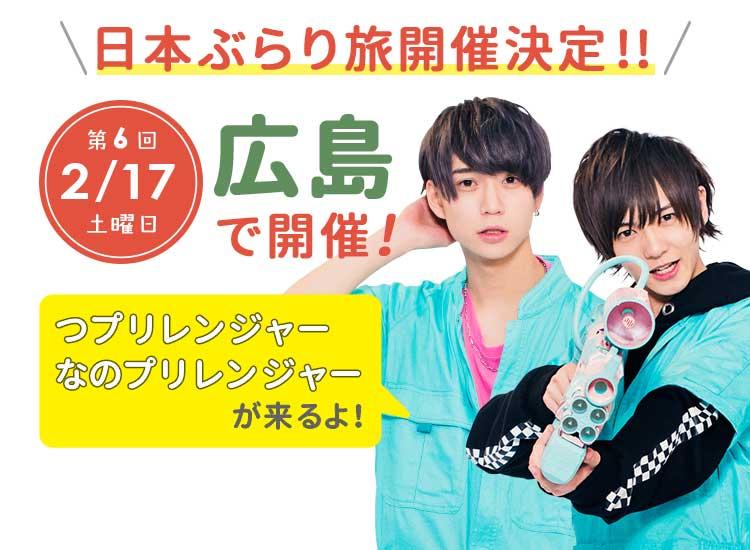 第6回 2/17(土) 広島で開催!つプリレンジャーなのプリレンジャーが来るよ!