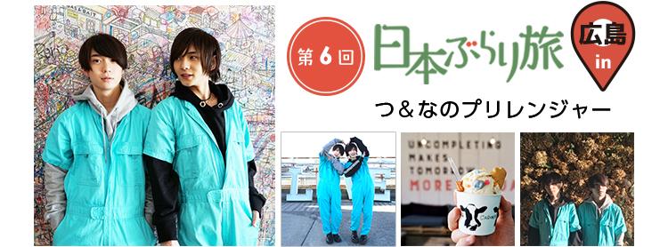 第6回 日本ぶらり旅 in 広島