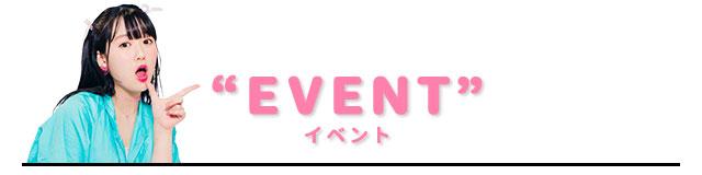 """""""EVENT""""イベント"""