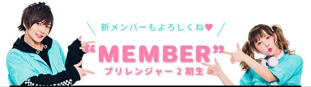 """新メンバーもよろしくね♥ """"MEMBER"""" プリレンジャー2期生"""