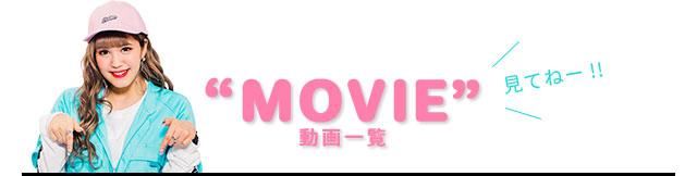 """見てねー!! """"MOVIE"""" 動画一覧"""