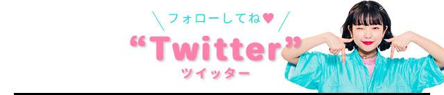 """フォローしてね!! """"Twitter"""" ツイッター"""
