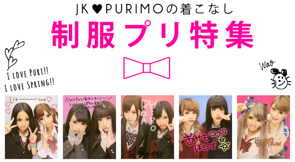 JK♥PURIMOの着こなし制服プリ特集