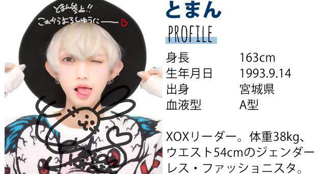 とまん PROFILE:身長 163cm/生年月日 1993.9.14/出身 宮城/