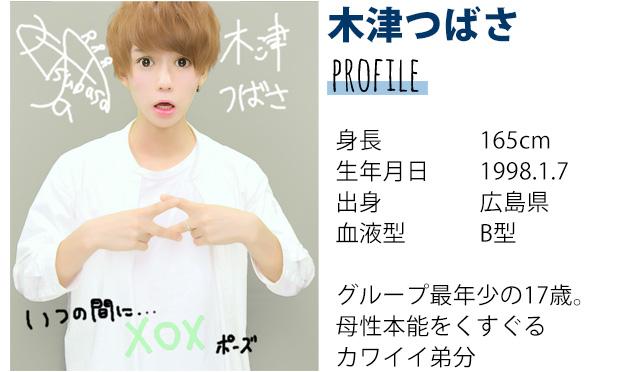木津つばさ PROFILE:身長 165cm/生年月日 1998.1.7/出身 広島