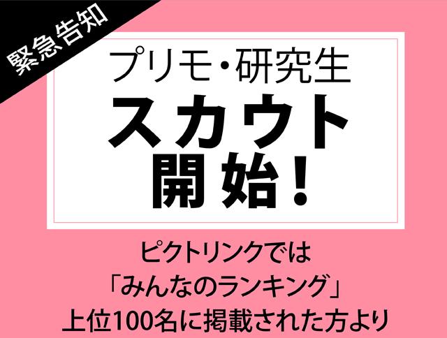 緊急速報!プリモ・研究生スカウト開始!!