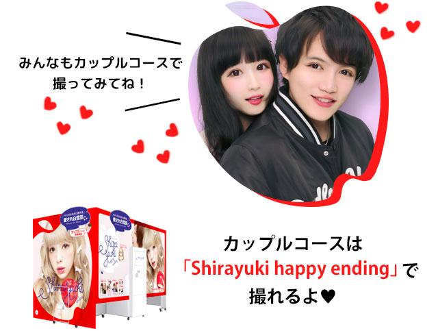 みんなもカップルコースで撮ってみてね!カップルコースはで撮れるよ♥「Shirayuki happy ending