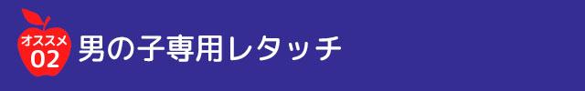 02 男の子専用レタッチ