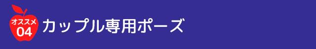 04 カップル専用ポーズ