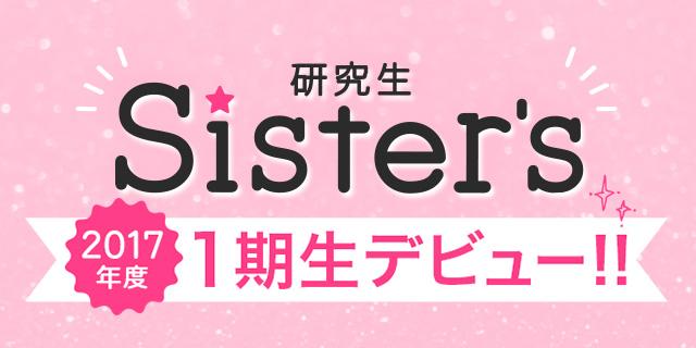 研究生Sister's 2017年度 1期生デビュー!!