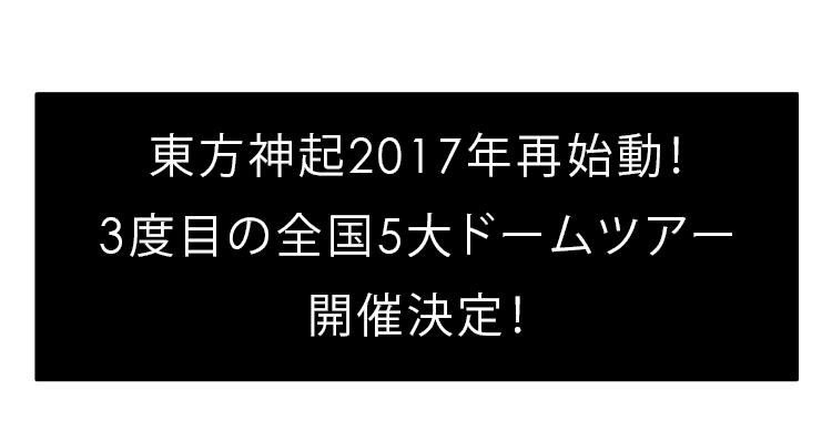 東方神起2017年再始動!3度目の全国5大ドームツアー開催決定!